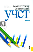 Скачать бесплатно учебник: Бухгалтерский финансовый учет, Богатая И.Н.