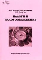 Скачать бесплатно учебное пособие: Налоги и налогообложение, Куликов Н.И.