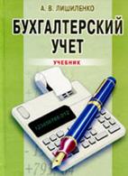 Скачать бесплатно учебник: Бухгалтерский учет - Лишиленко А.В.