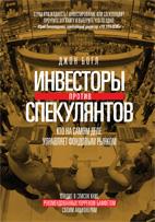 Скачать бесплатно книгу: Инвесторы против спекулянтов, Джон К. Богл
