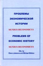 Скачать бесплатно книгу: Проблемы экономической истории: mundus oeconomicus, Лобанова Е.В.