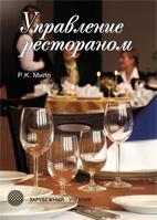 Скачать бесплатно учебник: Управление рестораном, Милл Р.К.