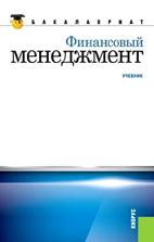 Скачать бесплатно учебник: Финансовый менеджмент, Берзон Н.И.