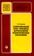 Скачать бесплатно книгу: Современный этап кризиса буржуазной политической экономии, Сорвина Г.Н.