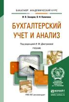 Скачать бесплатно учебник: Бухгалтерский учет и анализ, Захаров И.В.
