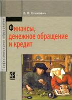 Скачать бесплатно учебник: Финансы, денежное обращение и кредит, Климович В.П.