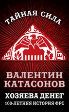 Скачать бесплатно книгу: Хозяева денег - 100-летняя история ФРС - Катасонов В.Ю.