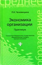 Скачать бесплатно учебное пособие: Экономика организации: практикум, Чечевицына Л.Н.