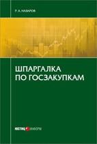 Скачать бесплатно учебное пособие: Шпаргалка по госзакупкам, Назаров Р.А.