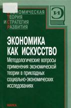 Скачать бесплатно книгу: Экономика как искусство - Ананьин О.И.