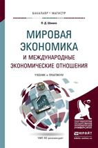 Скачать бесплатно учебник: Мировая экономика и международные экономические отношения, Шимко П.Д.