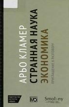 Скачать бесплатно книгу: Странная наука экономика: приглашение к разговору, Кламер А.