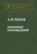 Скачать бесплатно книгу: Избранные произведения, Рыков А.И.