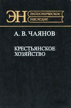Скачать бесплатно книгу: Крестьянское хозяйство, Чаянов А.В.