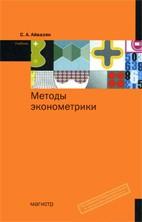 Скачать бесплатно учебник: Методы эконометрики, Айвазян С.А.