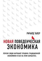 Скачать бесплатно книгу: Новая поведенческая экономика, Талер Р.