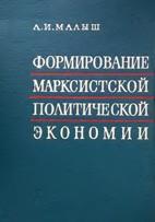 Скачать бесплатно книгу: Формирование марксистской политической экономии, Малыш А.И.