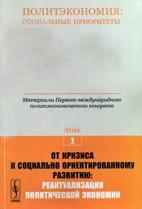 Скачать бесплатно книгу: От кризиса к социально ориентированному развитию: реактуализация политической экономии
