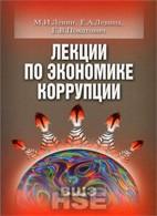 Скачать бесплатно учебное пособие: Лекции по экономике коррупции, Левин М.И.