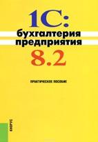 Скачать бесплатно практическое пособие: 1С:Бухгалтерия предприятия 8.2 Селищев H.B.
