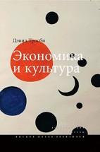 Скачать бесплатно книгу: Экономика и культура, Дэвид Тросби