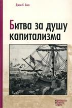 Скачать бесплатно книгу: Битва за душу капитализма, Богл Дж.К.