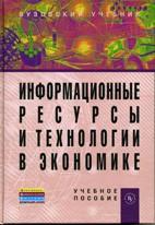 Скачать бесплатно учебное пособие: Информационные ресурсы и технологии в экономике, Одинцов Б.Е.