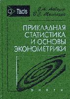 Скачать бесплатно учебник: Прикладная статистика и основы эконометрики, Айвазян С.А.