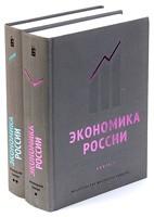 Скачать бесплатно книгу: Экономика России, Оксфордский сборник