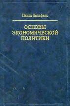 Скачать бесплатно книгу: Основы экономической политики, Пауль Вельфенс