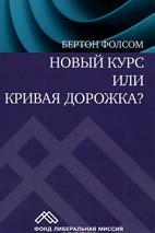 Скачать бесплатно книгу: Новый курс или кривая дорожка?, Бертон Фолсом