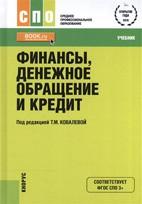Скачать бесплатно учебник: Финансы, денежное обращение и кредит, Ковалева Т.М.