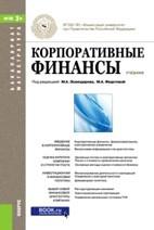 Скачать бесплатно учебник: Корпоративные финансы, Эскиндаров М.А.