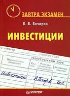 Скачать бесплатно учебное пособие: Инвестиции, Бочаров В.В.
