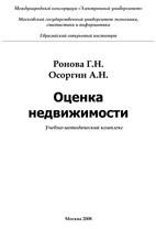 Скачать бесплатно учебно-методическое пособие: Оценка недвижимости - Ронова Г.Н.