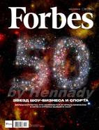 Скачать бесплатно журнал Forbes август 2018