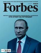 Скачать бесплатно журнал Forbes сентябрь 2018