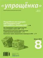 Скачать бесплатно журнал Упрощёнка №8 (август 2018)