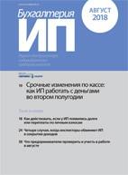 Скачать бесплатно журнал Бухгалтерия ИП №8 (август 2018)