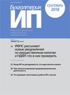 Скачать бесплатно журнал Бухгалтерия ИП №9 (сентябрь 2018)