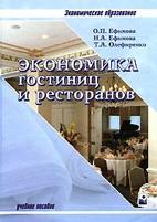 Скачать бесплатно учебное пособие: Экономика гостиниц и ресторанов, Ефимова О.П.
