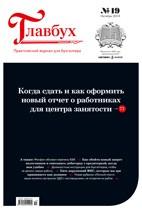 Скачать бесплатно журнал Главбух №19 октябрь 2018
