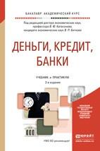 Скачать бесплатно учебник: Деньги, кредит, банки, Катасонов В.Ю.