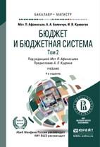 Скачать бесплатно учебник: Бюджет и бюджетная система, Афанасьев Мст. П.