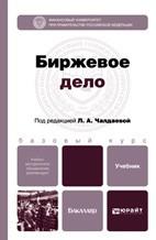 Скачать бесплатно учебник: Биржевое дело, Чалдаева Л.А.