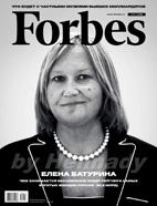 Скачать бесплатно журнал Forbes ноябрь 2018