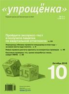 Скачать бесплатно журнал Упрощёнка №10 (октябрь 2018)