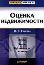 Скачать бесплатно учебное пособие: Оценка недвижимости, Гранова И.В.