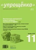 Скачать бесплатно журнал Упрощёнка №11 (ноябрь 2018)