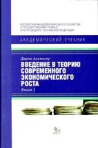 Скачать бесплатно учебник: Введение в теорию современного экономического роста, Асемоглу Дарон